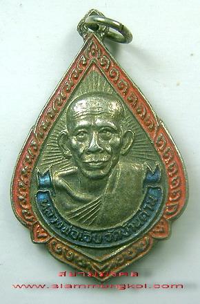 เหรียญหลวงพ่อเอีย ปี 2521 เนื้อเงินลงยา หลังยันต์นะมหาอุตม์ วัดบ้านด่าน จ.ปราจีนบุรี