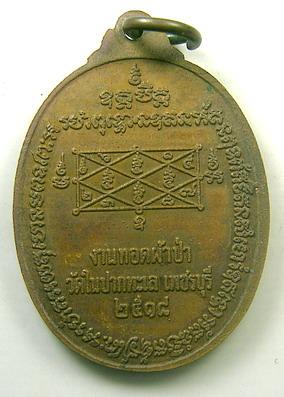 เหรียญรูปเหมือนเต็มองค์ ปี 2518 หลวงปู่แก้ว วัดเครือวัลย์ จ.ชลบุรี:02083