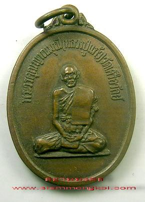 เหรียญรูปเหมือนเต็มองค์ ปี 2518 หลวงปู่แก้ว วัดเครือวัลย์ จ.ชลบุรี