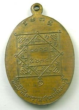 เหรียญหลวงพ่อแสง ปี 2511 วัดชีป่าสิตาราม จ.ลพบุรี:02084
