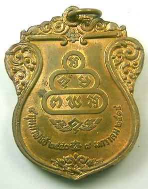 เหรียญเสมาเจ้าคุณนรฯ ธัมวิตักโก ปี 2517 วัดเทพศิรินทร์ กทม.(เหรียญที่ 1):02085