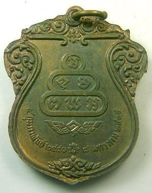 เหรียญเสมาเจ้าคุณนรฯ ธัมวิตักโก ปี 2517 วัดเทพศิรินทร์ กทม.(เหรียญที่ 2)