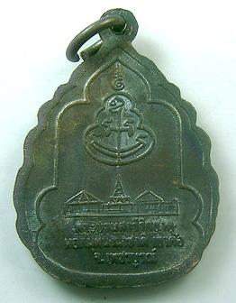 เหรียญหลวงพ่อทบ วัดชนแดน รุ่นสร้างหอสมุดนานาชาติ จ.เพชรบูรณ์:02087
