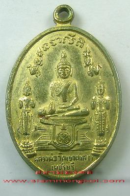 เหรียญหลวงพ่อวัดเขาตะเครา หลังหลวงพ่อเทวฤทธิ์ ปี 2516