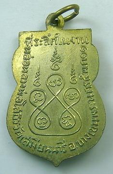 เหรียญหลวงพ่อโสธร ปี 2511 วัดเสมียนนารี กทม.:02089