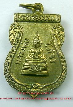 เหรียญหลวงพ่อโสธร ปี 2511 วัดเสมียนนารี กทม.