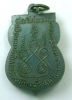 เหรียญหลวงพ่อโสธร ปี 2511 เนื้อทองแดงรมดำ วัดเสมียนนารี กทม.:02090