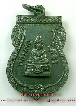 เหรียญหลวงพ่อโสธร ปี 2511 เนื้อทองแดงรมดำ วัดเสมียนนารี กทม.