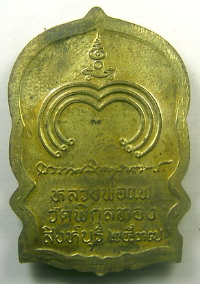 เหรียญนั่งพานเนื้อทองเหลือง ปี 2537 หลวงพ่อแพ วัดพิกุลทอง จ.สิงห์บุรี:02091