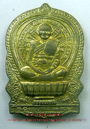 เหรียญนั่งพานเนื้อทองเหลือง ปี 2537 หลวงพ่อแพ วัดพิกุลทอง จ.สิงห์บุรี