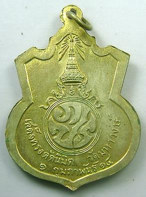 เหรียญหลวงพ่อพุทธวงศ์ประทานพร ปี 2514 วัดมหาวงษ์ จ.สมุทรปราการ:02092