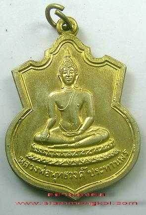 เหรียญหลวงพ่อพุทธวงศ์ประทานพร ปี 2514 วัดมหาวงษ์ จ.สมุทรปราการ