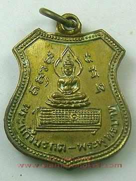 เหรียญพระแก้ว พระพุทธบาท ปี 2501 วัดเขาช่องกระจก จ.ประจวบคีรีขันธ์