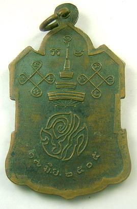 เหรียญสมเด็จพระสังฆราช(ปลด) รุ่นแรก ปี 2505 วัดเบญจมบพิตร กทม.:02094