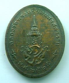 เหรียญพระแก้วมรกต ปี 2525 วัดพระศรีรัตนศาสดาราม กทม.(องค์ที่ 1):02095