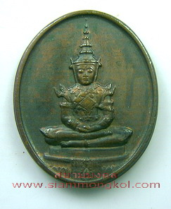 เหรียญพระแก้วมรกต ปี 2525 วัดพระศรีรัตนศาสดาราม กทม.(องค์ที่ 1)