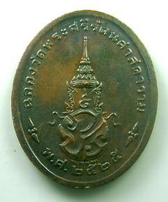 เหรียญพระแก้วมรกต ปี 2525 วัดพระศรีรัตนศาสดาราม กทม.(องค์ที่ 2):02096