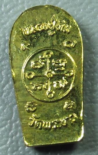 พระนาคปรกใบมะขาม เนื้อทองเหลือง หลวงปู่ทิม วัดพระขาว จ.อยุธยา