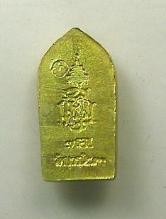 เหรียญพระไพรีพินาศ ญสส. 7 รอบ วัดบวรนิเวศวิหาร กทม.