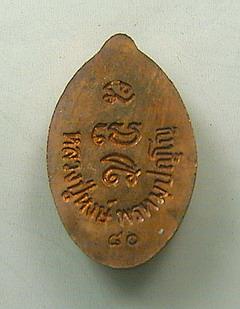 เหรียญเม็ดแตง หลวงปู่หงษ์ วัดเพชรบุรี จ.สุรินทร์:02122