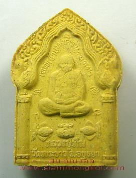 พระผงรูปเหมือนนั่งซุ้มหลังกุมารทอง เนื้อสีเหลือง หลวงปู่ทิม วัดพระขาว จ.อยุธยา