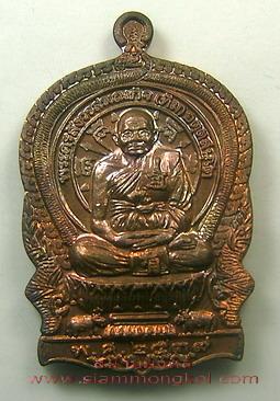 เหรียญนั่งพานเนื้อทองแดง ปี 2539 หลวงปู่ทิม วัดพระขาว จ.อยุธยา