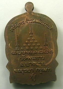 เหรียญนั่งพานเนื้อทองแดง ปี 2539 หลวงปู่ทิม วัดพระขาว จ.อยุธยา:02128