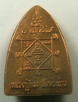 เหรียญรูปเหมือนหลังเตารีดรุ่นแรก ปี 2539 หลวงปู่ทิม วัดพระขาว จ.อยุธยา