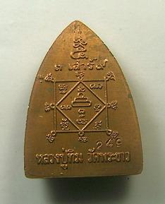 เหรียญรูปเหมือนหลังเตารีดรุ่นแรก ปี 2539 หลวงปู่ทิม วัดพระขาว จ.อยุธยา:02130