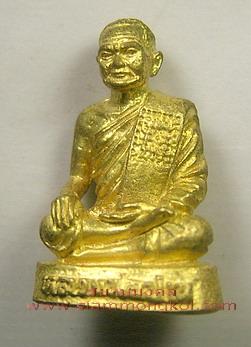 รูปหล่อหลวงพ่อปาน วัดบางนมโค ปี 2552 เนื้อทองเหลือง ออกวัดศาลพันท้ายนรสิงห์ จ.สุทรสาคร