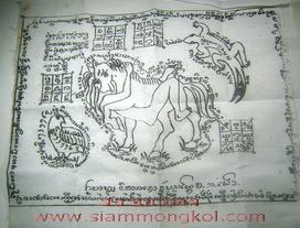 ผ้ายันต์ม้าเสพนาง ปี 2544 หลวงปู่ครูบาแก้ว วัดร่องดู่ จ.พะเยา