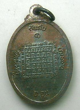 เหรียญกันภัยรุ่นแรก เนื้อทองแดง หลวงปู่ครูบาแก้ว วัดร่องดู่ จ.พะเยา