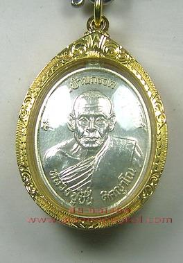 เหรียญรุ่นแรก เนื้อเงิน หลวงปู่ชื่น วัดตาอี จ.บุรีรัมย์