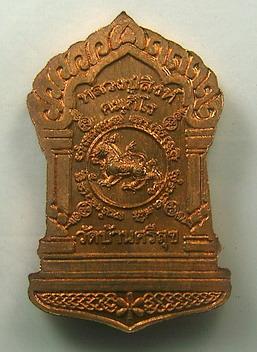 เหรียญพระนาคปรกหลังยันต์สิงห์ หลวงปู่สิงห์ วัดบ้านศรีสุข จ.มหาสารคาม
