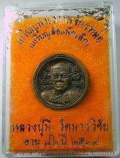 เหรียญล้อแม็คพิมพ์เล็ก เนื้อนวะโลหะ หลวงพ่อมี วัดมารวิชัย