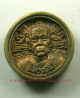 เหรียญล้อแม็คพิมพ์ใหญ่ เนื้อนวะโลหะ หลวงพ่อมี วัดมารวิชัย