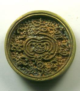 เหรียญล้อแม็คพิมพ์ใหญ่ เนื้อนวะโลหะ หลวงพ่อมี วัดมารวิชัย:02173