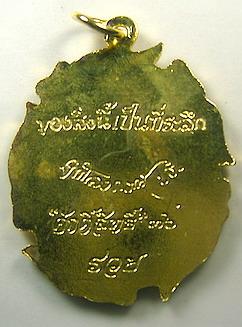 เหรียญพระพุทธเจ้าหลวง รัชกาลที่ ๕ กะไหล่ทองลงยา ปี 2536:02175