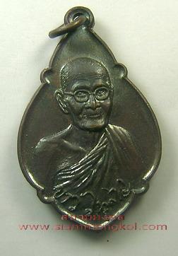 เหรียญหลวงปู่ขาว อนาลโย รุ่นสุดท้าย ปี พ.ศ.2520 วัดถ้ำกลองเพล จ.หนองบัวลำภู