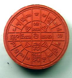 พระพุทธเมตตามหาลาภเสริมบารมี สีแดง พระครูสุนทร พุทธิคุณ วัดตั๊มน้ำล้อม จ.พะเยา