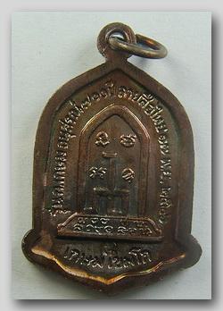 เหรียญรูปเหมือนรุ่น 700 ปีลายสือไทย หลวงพ่อเกษม เขมโก สุสานไตรลักษณ์ จ.ลำปาง
