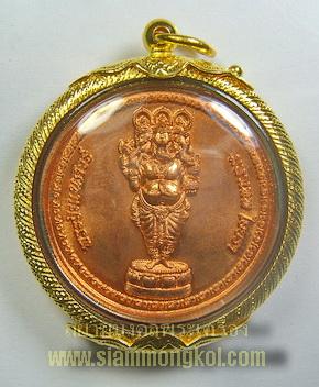 เหรียญพระพิฆเณศมหาเทพไอยรา รุ่นมหาราชาโชค วัดโบสถ์ จ.ปทุมธานี