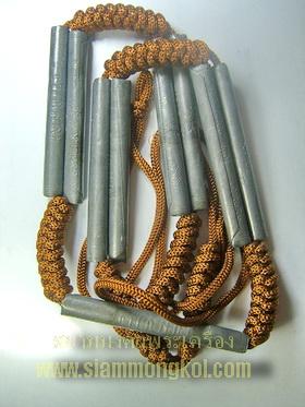 ตะกรุดคาดเอว 9 ดอก หลวงปู่พรหมมา เขมจาโร สำนักวิปัสสนาหินผานางคอย จ.อุบลราชธานี