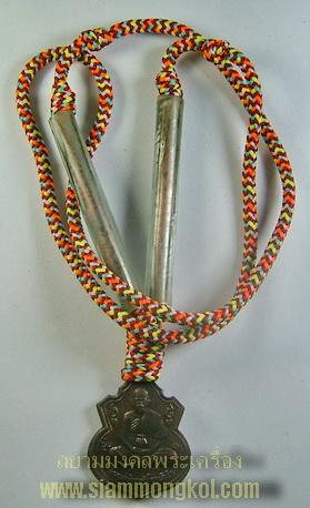สร้อยตะกรุดคู่พร้อมเหรียญ(แบบที่ ๑) หลวงปู่ฤทธิ์ วัดชลประทานดำริ จ.บุรีรัมย์