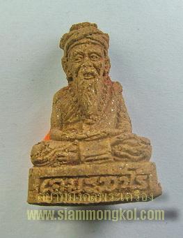 ฤาษีรุ่นสุดท้าย ก้นทอง หลวงปู่พรหมมา เขมจาโร สำนักวิปัสสนาหินผานางคอย จ.อุบลราชธานี