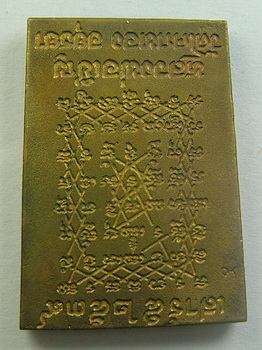 พระสมเด็จนาคปรกหลังยันต์กลับ ปี 2539 หลวงพ่อเชิญ วัดโคกทอง จ.พระนครศรีอยุธยา