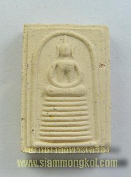 พระสมเด็จพระพุฒาจารย์ (โต พรหมรังสี) ปี 2541 พิมพ์เล็ก วัดไชโยวรวิหาร จ.อ่างทอง