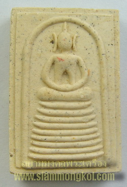 พระสมเด็จพุฒาจารย์ (โต พรหมรังสี) ปี 2541 พิมพ์ใหญ่ วัดไชโยวรวิหาร จ.อ่างทอง