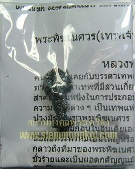 รูปหล่อพระพิฆเณศ หลวงพ่อกอย วัดเขาดินใต้ จังหวัดบุรีรัมย์