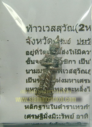 รูปหล่อท้าวเวสสุวรรณสองหน้า(หน้าเทพ-หน้ายักษ์) หลวงพ่อกอย วัดเขาดินใต้ จังหวัดบุรีรัมย์